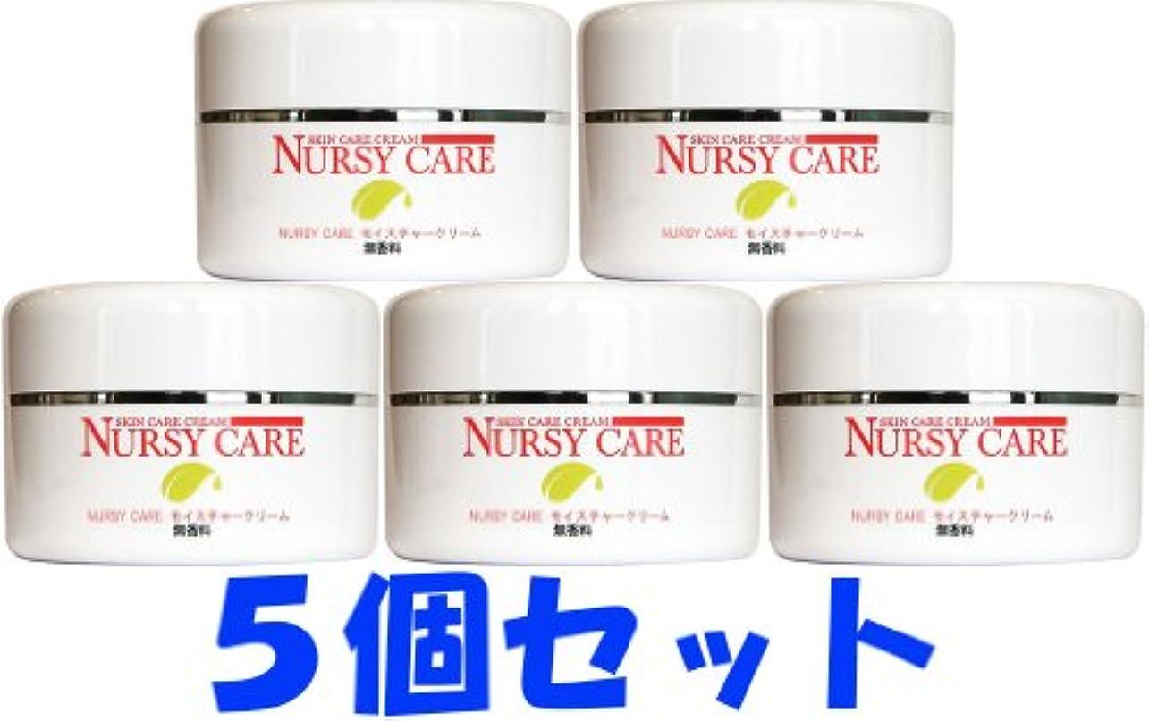療法面おとうさんナーシーケア モイスチャークリーム(保湿クリーム) 80g×5個セット