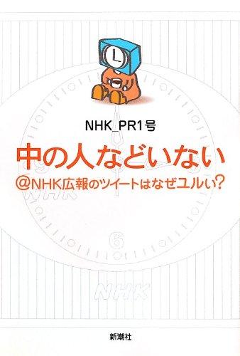 中の人などいない@NHK広報のツイートはなぜユルい? [単行本] / NHK_PR1号 (著); 新潮社 (刊)