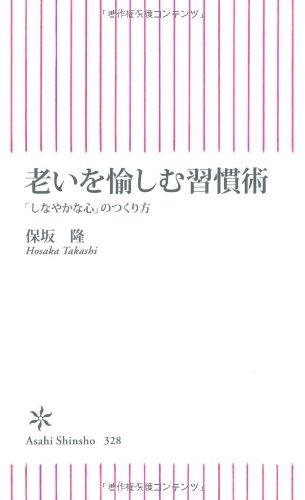 老いを愉しむ習慣術 「しなやかな心」のつくり方 (朝日新書)の詳細を見る