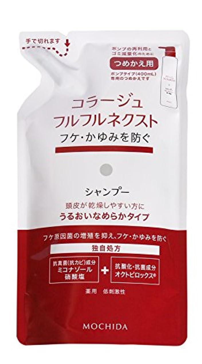 寄生虫ダーベビルのテス人質コラージュフルフル ネクストシャンプー うるおいなめらかタイプ (つめかえ用) 280mL (医薬部外品)