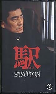 駅 STATION [VHS]