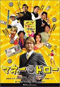 マネードロー [DVD]