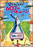 世界一周デート トモ&エリの607日間ハネムーン