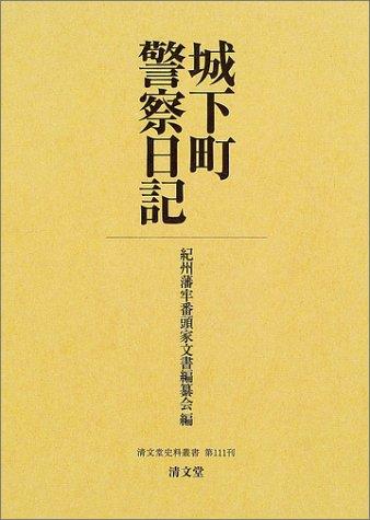 城下町警察日記 (清文堂史料叢書第111刊)