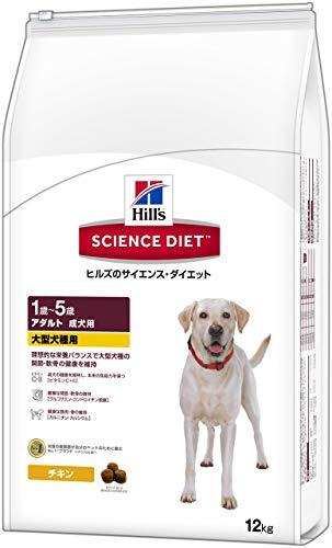 ヒルズのサイエンス・ダイエット ドッグフード アダルト 1歳以上 成犬用 チキン 大型犬種用 12kg