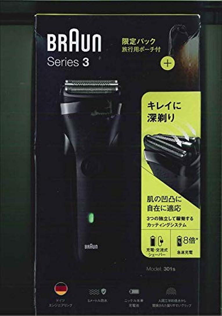 枕テクスチャー払い戻しブラウン 電気シェーバー オリジナルBRAUN Series3(シリーズ3)【3枚刃】300S のJoshinオリジナルモデル 301S