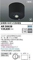 コイズミ照明/非常灯 AR50628