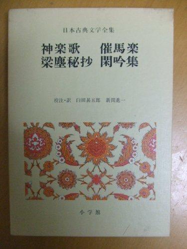 日本古典文学全集〈25〉神楽歌・催馬楽・梁塵秘抄・閑吟集 (1976年)