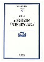 岩倉使節団『米欧回覧実記』 (岩波現代文庫)