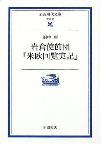 岩倉使節団『米欧回覧実記』 (岩波現代文庫)の詳細を見る