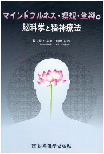 マインドフルネス・瞑想・坐禅の脳科学と精神療法の詳細を見る