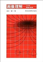 画像理解―3次元認識の数理