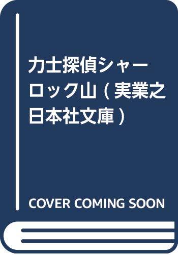 [画像:力士探偵シャーロック山 (実業之日本社文庫)]