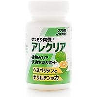 太陽堂製薬 アレクリア ヘスペリジン+ナリルチン 270粒入30日分