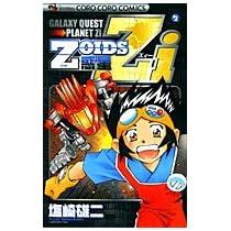 Zoids惑星Zi 第2巻 (てんとう虫コミックス)