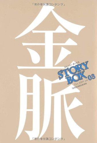 STORY BOX  3の詳細を見る