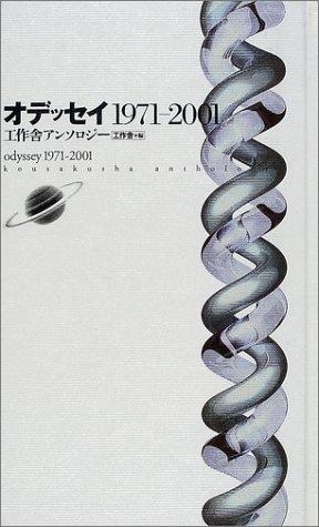 オデッセイ1971‐2001―工作舎アンソロジー