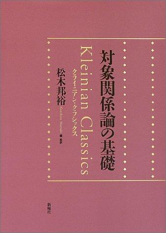対象関係論の基礎―クライニアン・クラシックス