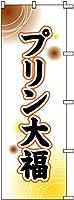 のぼり旗 プリン大福 S74103 600×1800mm 株式会社UMOGA