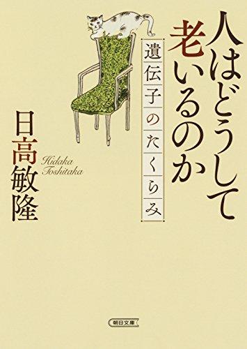 人はなぜ老いるのか 遺伝子のたくらみ (朝日文庫)