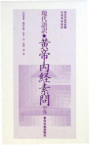 黄帝内経素問 中巻―現代語訳