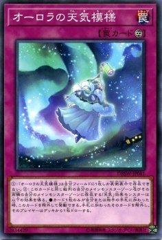 オーロラの天気模様 ノーマル 遊戯王 デッキビルドパック スピリット・ウォリアーズ dbsw-jp041