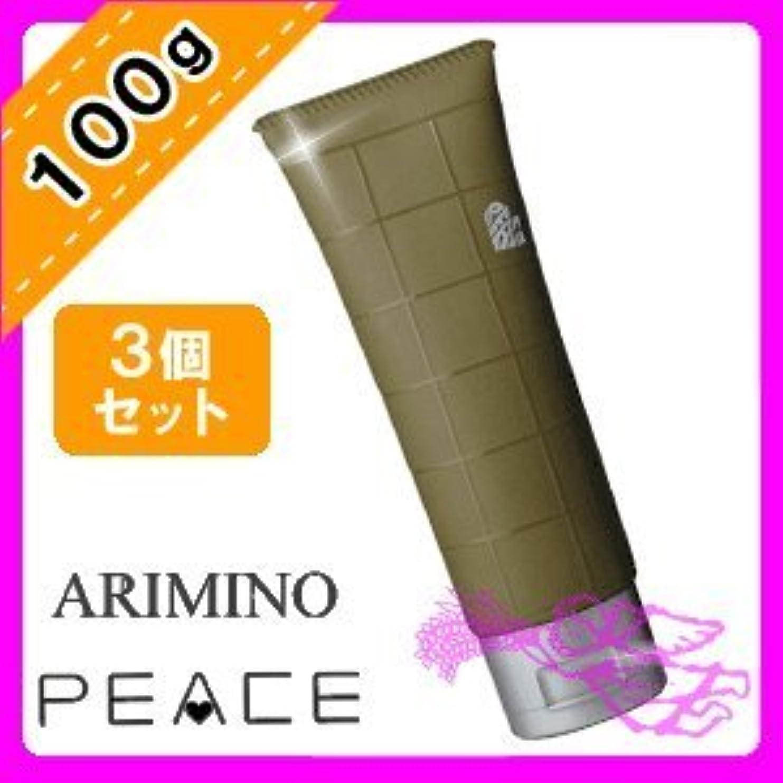 検査官学士おしゃれなアリミノ ピース ウェットオイル ワックス 100g ×3個セット arimino PEACE