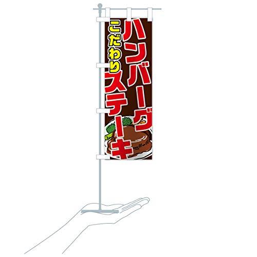 卓上ミニハンバーグステーキ のぼり旗 サイズ選べます(卓上ミニのぼり10x30cm 立て台付き)