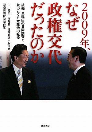2009年、なぜ政権交代だったのか―読売・早稲田の共同調査で読みとく日本政治の転換