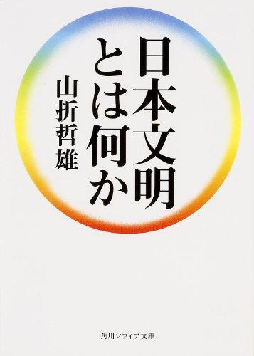 日本文明とは何か (角川ソフィア文庫)の詳細を見る