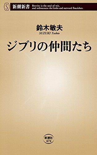 ジブリの仲間たち(新潮新書)の詳細を見る