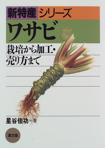 ワサビ―栽培から加工・売り方まで (新特産シリーズ)
