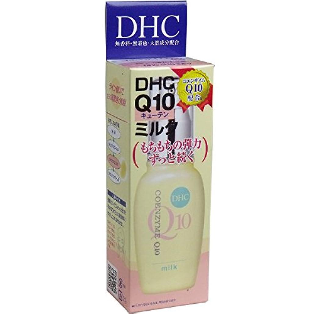 剥ぎ取る実行する力【DHC】DHC Q10ミルク(SS) 40ml ×5個セット