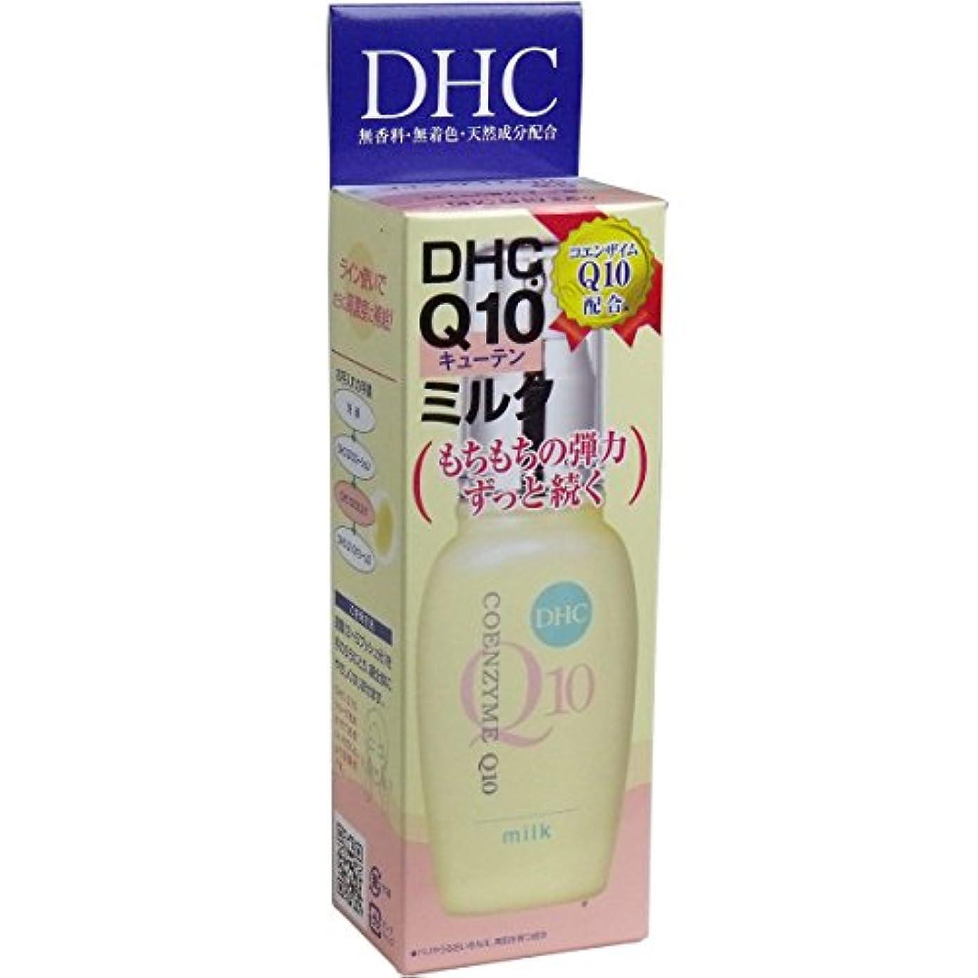 誘惑ルーフ手配する【DHC】DHC Q10ミルク(SS) 40ml ×5個セット