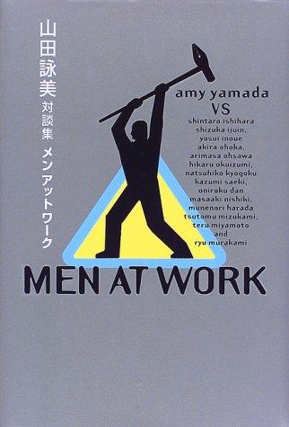 メンアットワーク―山田詠美対談集の詳細を見る