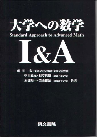 大学への数学I&A (大学への数学シリーズ)の詳細を見る