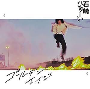 【早期購入特典あり】ゴールデンエイジ (初回生産限定盤) (DVD付) (ゴールデンエイジオリジナルステッカーBtype付)