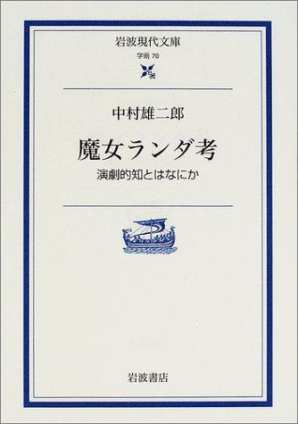 魔女ランダ考―演劇的知とはなにか (岩波現代文庫)の詳細を見る