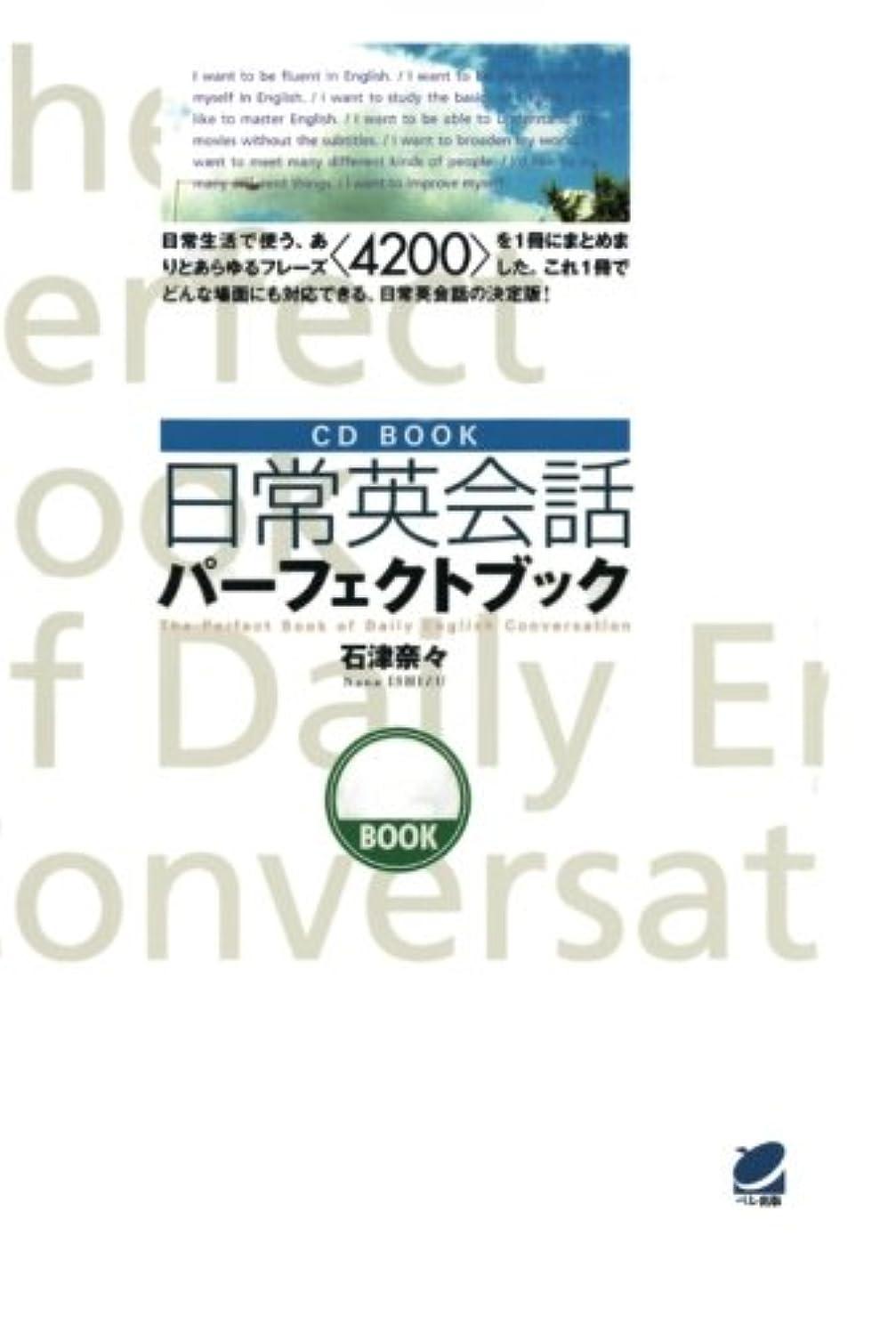 摘む量で違反日常英会話パーフェクトブック(CDなしバージョン)