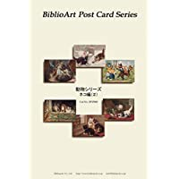 BiblioArt Post Card Series 動物シリーズ (ネコ編)(2) 6枚セット(解説付き)