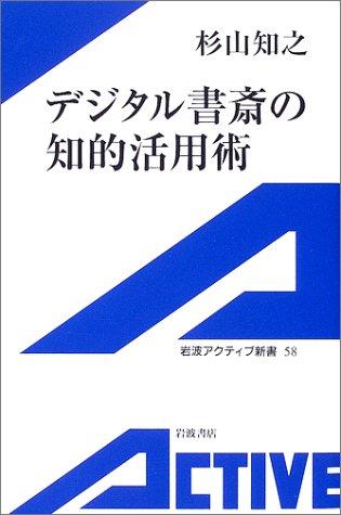 デジタル書斎の知的活用術 (岩波アクティブ新書)の詳細を見る