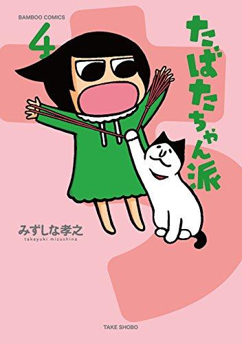 たばたちゃん派 4 (バンブーコミックス)の詳細を見る