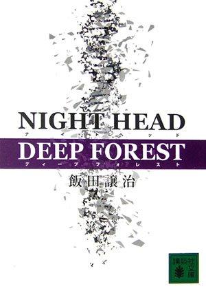 NIGHT HEAD DEEP FOREST (講談社文庫)の詳細を見る