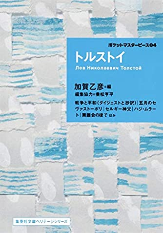 トルストイ ポケットマスターピース 04 (集英社文庫ヘリテージシリーズ)