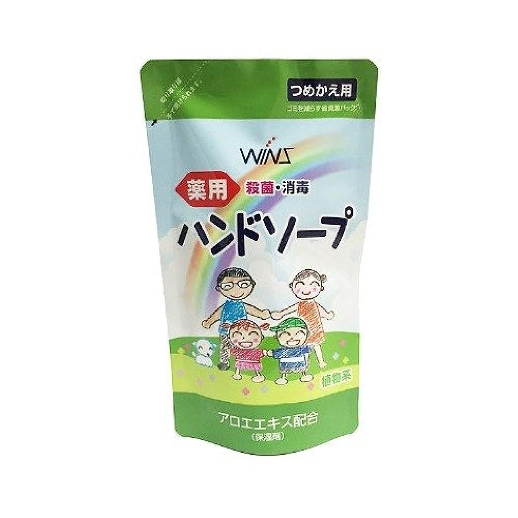 どう?うなずく姿を消すウインズ 薬用ハンドソープ 詰替 200mL 日本合成洗剤