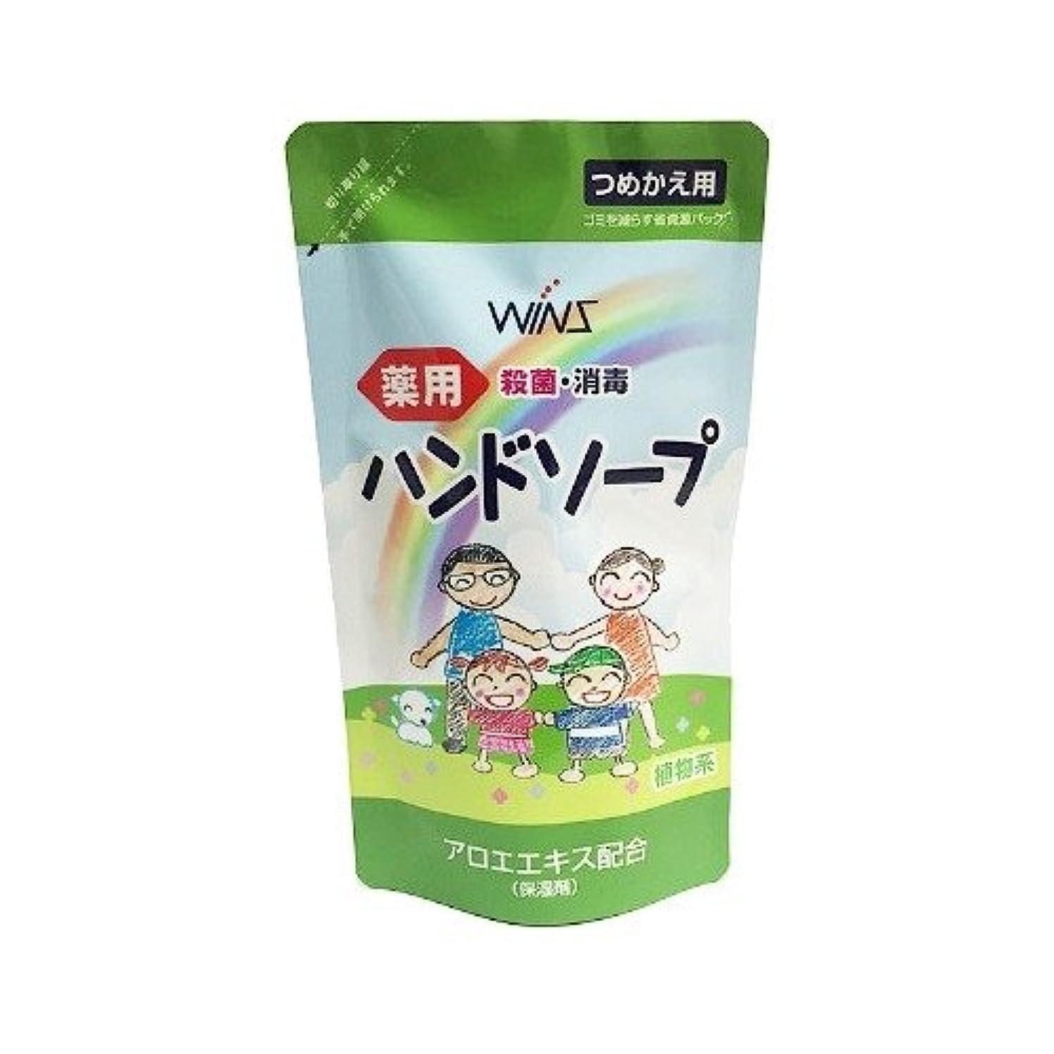 締める反毒飛び込むウインズ 薬用ハンドソープ 詰替 200mL 日本合成洗剤