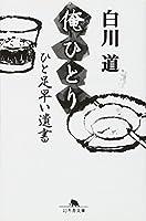 俺ひとり―ひと足早い遺書 (幻冬舎文庫)