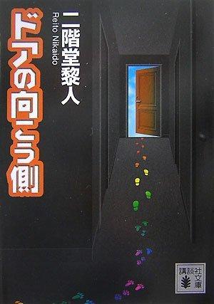 ドアの向こう側 (講談社文庫)の詳細を見る