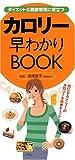 ダイエット&健康管理に役立つカロリー早わかりBOOK—すぐに役立つ〈ハンディー版〉
