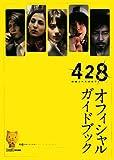428 -封鎖された渋谷で- オフィシャルガイドブック 画像